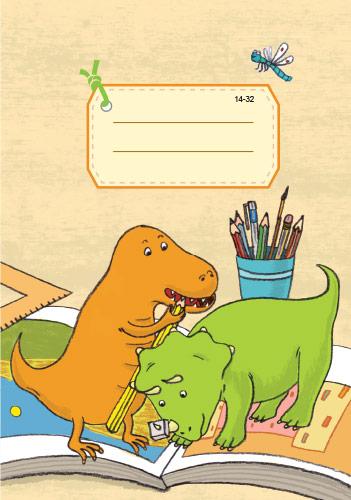 Pagony füzet - Dinók rajzolnak - vonalas, 1. osztály (14-32)